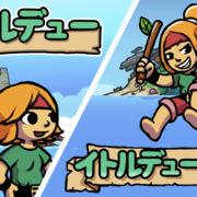 クラシックアドベンチャー『イトルデュー』と『イトルデュー 2+』の日本語版がSwitch向けとして配信決定!