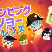 Switch用ソフト『ジャンピングジョー & フレンズ』が2021年3月12日から配信開始!