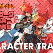 PS4&Swith用ソフト『マグラムロード』のキャラクタープレイ動画第7弾「キルリザーク」が公開!