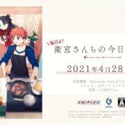 Switch用ソフト『毎日♪ 衛宮さんちの今日のごはん』の発売日が2021年4月28日に決定!