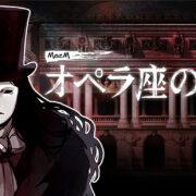 Switch版『MazM: オペラ座の怪人』でアップデート:Ver.1.03が2021年4月14日から配信開始!