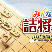 Switch用ソフト『みんなの詰将棋 中級編2』が2021年3月25日から配信開始!