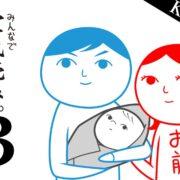 Switch用ソフト『みんなで空気読み。3』の配信日が2021年3月19日に決定!