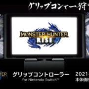 『モンスターハンターライズ グリップコントローラー for Nintendo Switch』の紹介PVが公開!
