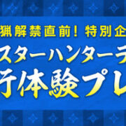Switch用ソフト『モンスターハンターライズ』の特別企画先行体験プレイ動画が公開!