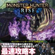 『モンスターハンターライズ 攻略ガイド』が本日3月26日に発売!