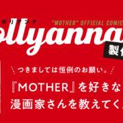 ほぼ日MOTHERプロジェクトより 『MOTHER』トリビュートコミック第二弾『Pollyanna2』の製作が決定!