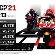 PS4&PS5&Xbox One&Xbox series&Switch&PC用ソフト『MotoGP™21』の公式トレーラー第一弾が公開!