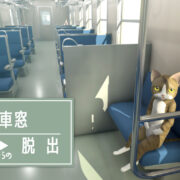 Switch用ソフト『猫様の車窓からの脱出』が2021年3月18日に配信決定!