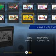 Switch用ソフト『NEOGEO POCKET COLOR SELECTION Vol.1』が2021年3月18日から配信開始!