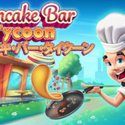 Switch用ソフト『Pancake Bar Tycoon – パンケーキ・バー・タイクーン』が2021年3月11日から配信開始!