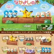 リーメントから『ポケットモンスター ならべて!つなげて!なかよしの木』が2021年6月26日に発売決定!