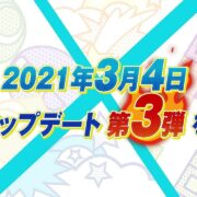 PS4&PS5&Xbox One&Xbox Series&Switch用ソフト『ぷよぷよテトリス2』で無料アップデート第3弾が2021年3月4日から配信開始!