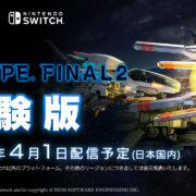 PS4&Switch版『R-TYPE FINAL2』の体験版が2021年4月1日に配信決定!