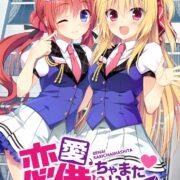 PS4&Switch版『恋愛、借りちゃいました』が2021年7月21日に発売決定!