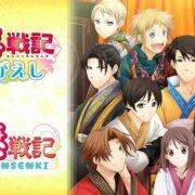 Switch用ソフト『三国恋戦記~思いでがえし~+学園恋戦記』が2021年秋に発売決定!