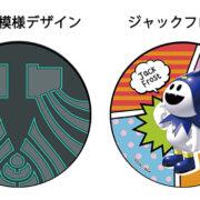 『真・女神転生Ⅲ NOCTURNE HD REMASTER』のゲーマーズ限定グッズが2021年6月上旬に発売決定!