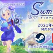 Switch&PC用ソフト『Sumire すみれの空』の発売時期が2021年4月に決定!