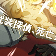 PS4&Switch用ソフト『探偵撲滅』の捜査シミュレーション講座が公開!