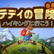 Switch用ソフト『テディの冒険 ハイキングに行こう!』が2021年3月18日から配信開始!