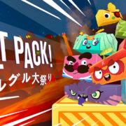 Switch用ソフト『ティルトパック:グルグル大祭り』が2021年3月11日から配信開始!