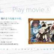 【オトメイト】Switch用ソフト『時計仕掛けのアポカリプス』のプレイムービー③が公開!