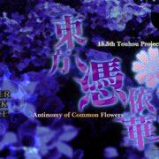 PS4&Switch版『東方憑依華 〜 Antinomy of Common Flowers.』の配信日が2021年4月22日に決定!