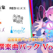Switch用ソフト『東方スペルバブル』で追加楽曲パック 第10弾「特選楽曲パック Vol.4」が2021年3月18日配信決定!