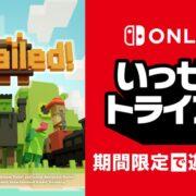 Nintendo Switch Online加入者限定イベント「いっせいトライアル」の次回の対象ソフトが『Unrailed!』に決定!