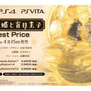 『嘘つき姫と盲目王子』の廉価版がPS4&Switch&PSVita向けとして2021年4月15日に発売決定!