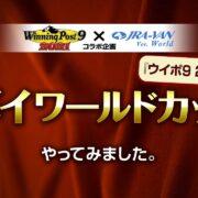 PS4&Switch&PC用ソフト『Winning Post 9 2021』のシミュレーション映像「JRA-VAN ver World」コラボ企画「ドバイワールドカップ」が公開!