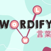 Switch用ソフト『Wordify 言葉』が国内向けとして2021年5月6日に配信決定!