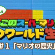 「よゐこのスーパーマリオで3Dワールド生活」の未公開カット『はみ出しよゐ3D』まとめ!