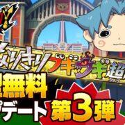『妖怪学園Y ~ワイワイ学園生活~』DLC3「なりきりブギウギ超新星篇」のTVCMが公開!