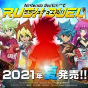 『遊戯王ラッシュデュエル 最強バトルロイヤル!!』がSwitch向けとして2021年夏に発売決定!
