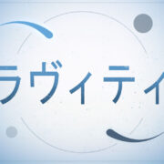Switch用ソフト『グラヴィティア (Graviter)』が2021年4月8日に配信決定!