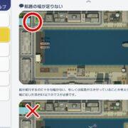 Switch用ソフト『A列車で行こう はじまる観光計画』でパッチVer.1.0.5が2021年4月27日から配信開始!