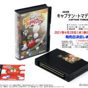 AES版『キャプテン・トマディ』の発売日が2021年4月28日(水)に決定!