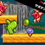 PS4&Switch用ソフト『アーケードアーカイブス サボテンボンバーズ』が2021年4月8日から配信開始!