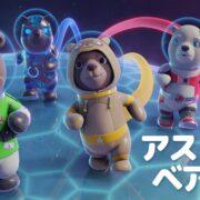 Switch版『アストロベアーズ』が2021年5月6日に配信決定!