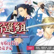Switch&STEAM用ソフト『幕末恋華 新選組 尽忠報国の士』のオープニングムービーが公開!