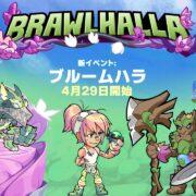 『ブロウルハラ』の新イベント「ブルームハラ」トレーラーが公開!