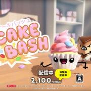 Switch用ソフト『Cake Bash』の「Indie World 2021.4.15」紹介映像が公開!