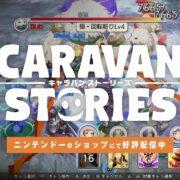 Switch版『CARAVAN STORIES (キャラバンストーリーズ)』のWebCMが公開!