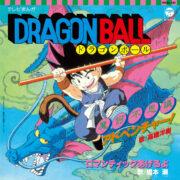 TVアニメ放送開始35周年記念として『ドラゴンボール』『ドラゴンボールZ』アナログ盤が3枚同時発売決定!