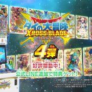 『ドラゴンクエスト ダイの大冒険 クロスブレイド』の第4弾 TVCMが公開!