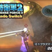 Switch版『地球防衛軍2 for Nintendo Switch』のプロモーションムービーが公開!予約も開始