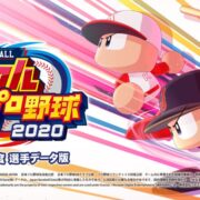 PS4&Switch用ソフト『eBASEBALLパワフルプロ野球2020』の無料アップデートが2021年4月8日から配信開始!