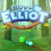 Switch用ソフト『エリオット (ELLIOT)』が2021年4月22日から配信開始!