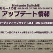 Switch版『ファタモルガーナの館 -DREAMS OF THE REVENANTS EDITION-』でアップデート:Ver.1.0.1が2021年4月8日から配信開始!